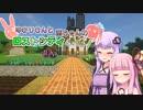 【Minecraft】ゆかりさんと茜ちゃんのロストシティ侵略!  #8【VOICEROID実況】