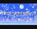 【歌ってみた】スターリースカイ☆パレード【R2じょー&ひろ】