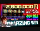 【伝説】280万円勝利!【オンラインカジノ】【188BET】【MILL...