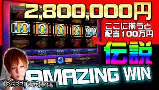 【伝説】280万円勝利!【オンラインカジノ】【188BET】【MILLION COIN RESPIN Plus $12 SPIN】