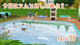 【Sims4】今日はシムと何して遊ぶ? Part3