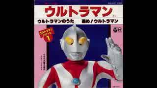 1966年07月17日 特撮 ウルトラマン 挿入歌 「進め!ウルトラマン」(みすず児童合唱団、コーロ・ステルラ)