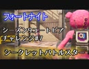 【フォートナイト】シーズン9ユートピアチャレンジ7シークレットバトルスター