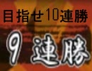 SIMPLE将棋実況Vol.3 THE 矢倉 ~駒得は裏切ら・・・~