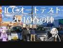 【ゆかり車載】気まぐれ車載-ICCオートテスト2019春の陣編-