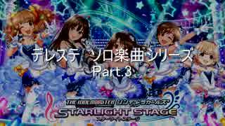 パワプロ2019応援歌 デレステソロシリーズ Part.3