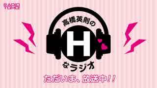 【会員限定】高橋英則のHなラジオ 第2回