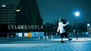 【Noa】とても素敵な六月でした 踊ってみ