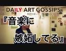 【DAILY ART GOSSIPS】美術を楽しく、詳しくなるラジオ〜次世代アートの売り方考察&単純に『音楽に嫉妬してる』〜