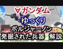 【∀ガンダム】 ボルジャーノン&発掘された兵器 解説【ゆっく...