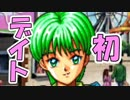 【実況】25年前の恋愛ゲームで失った高校生活を取り戻す。02