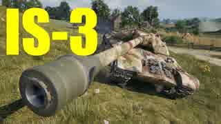 【WoT:IS-3】ゆっくり実況でおくる戦車戦