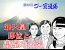 「新天皇即位と皇室の未来」第1部  第82回ゴー宣道場1/2