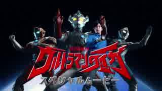 新番組『ウルトラマンタイガ』スペシャルムービー ULTRAMAN TAIGA Special Trailer