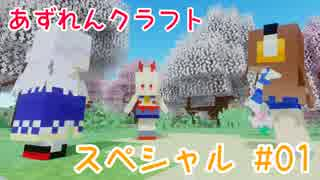 【アズールレーン×Minecraft】あずれんクラフト☆スペシャル その1