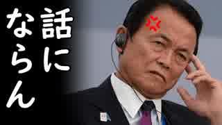 韓国政府が7カ月半考え抜いて立てた徴用工問題対応策が日本政府に速攻拒否され全韓国国民盛大に火病w