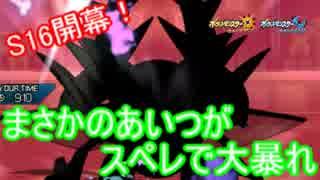 【ポケモンUSM】日々シングルレート対戦実況 続part58【メガカイロス】