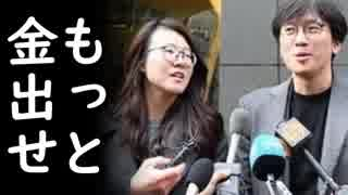 韓国政府が公式発表した徴用工訴訟問題対応策が原告団から猛批判、韓国国内で大バッシングの愉快展開w