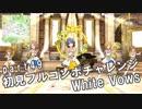 【ミリシタ実況】失敗したら10連ガシャ!初見フルコンボチャレンジ! part49【White Vows】