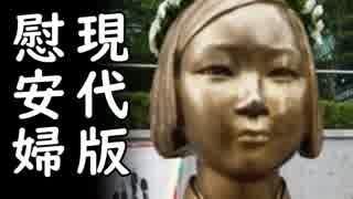 逆ギレし腹立ち紛れに放火するのが日常茶飯事な韓国で、知的障害の友人を騙し風俗店に売り飛ばすという耳を疑う凶悪事件が発生!
