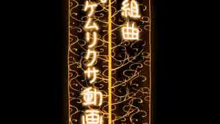 【替え歌】組曲『ケムリクサ動画』