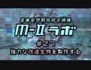 """厨二病ラジオ『M-Ⅱラボ』#27 強力な""""改造生物""""を製作する"""