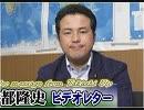 【宇都隆史】岩屋防衛大臣への質問を終えて、そして国会は淡々と[桜R1/6/21]