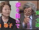 【夢を紡いで #71】黄文雄氏に聞く、米中新冷戦と台湾総統選[...