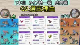 【ポケモンUSM】バイトの後輩と三本勝負! 感想戦1
