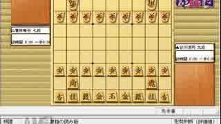 気になる棋譜を見よう1541(谷川九段 対 菅井七段)