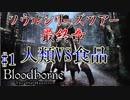 【Bloodborne】人類VS食品 食品軍の大反乱!#1 ~ソウルシリーズツアー最終章~