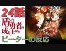 【海外の反応 アニメ】 盾の勇者の成り上がり 24話 Shield Hero ep 24 アニメリアクション
