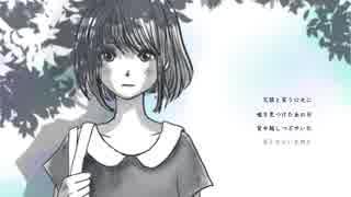 【GUMI】Bitter Summer Days【VOCALOID Original】