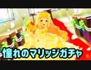【ゆゆゆい】憧れのマリッジガチャ 性能紹介+10連【結城友...