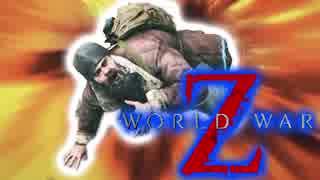 【World War Z】ワールドウォーZをアイツら4人が実況プレイ♯10!【カオス実況】