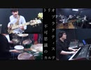 【Trio Practice】不可思議のカルテ(アニメ「青春ブタ野郎は...