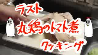 【NWTRご飯】丸鶏のトマト煮【NWTRの中身声】