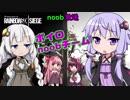 【R6S】noob放送_nh №58