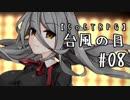 【クトゥルフ神話TRPG】台風の目 #08:突風