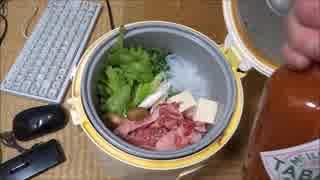 タバスコ風味のすき焼き食べてみた【アル中カラカラハイボール】