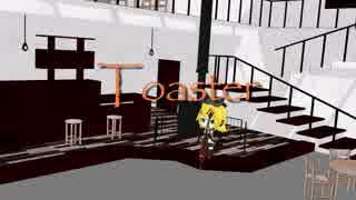 【鏡音リン】Toaster【オリジナル曲】