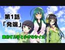 【VOICEROID劇場】東北ずん子と小さなセイカ 第1話「発端」