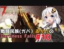 【7 Days to Die】戦闘民族(ガバ)あかりのDarknessFalls #10【MOD】【VOICEROID 実況】