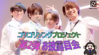 【2nd#12】ゴリゴリソングプロジェクト第2弾お披露目会ダイジェスト【K4カンパニー】