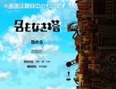 自作ゲーム『名もなき塔』紹介動画:第五弾