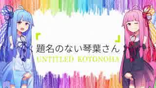【ポケモンUSM】題名のない琴葉さん【VOICEROID実況】