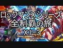 【ロックマンXシリーズ全制覇の旅】ロックマンX1-3