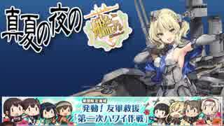【19春】発動!友軍救援「第二次ワイハー助けて!作戦」_E-4・5甲.yasen