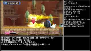 【TAS】星のカービィWii 真・格闘王への道