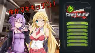 【CookingSimulator】ゆかマキキッチン!3食目【VOICEROID実況】